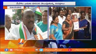 AP Congress Bullock Cart Rally Against Raising Petrol Price In Vijayawada | Bharat Bandh | iNews - INEWS