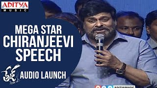Megastar Chiranjeevi Heartfelt Speech @ Tej I Love You Audio Launch | Sai Dharam Tej, Anupama - ADITYAMUSIC