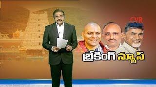 CM Chandrababu Niadu Orders TTD  to allow Devotees during Maha Samprokshanam | CVR Highlights - CVRNEWSOFFICIAL