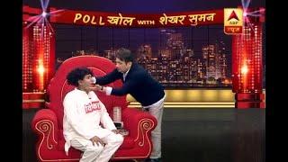 Poll Khol: Shekhar Suman's medical report of Congress on last day campaigning of Gujarat p - ABPNEWSTV