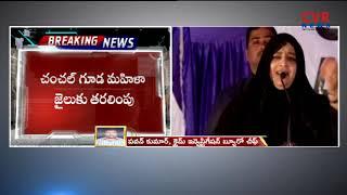 Heera Gold Group's Director Nowhera Shaikh Move to Chanchalguda Women's Jail   CVR NEWS - CVRNEWSOFFICIAL