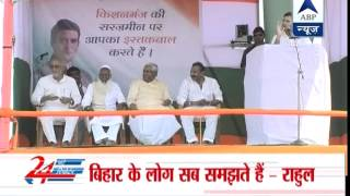 Stop 'fooling' the people: Rahul to Modi - ABPNEWSTV