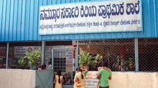 Karnataka govt mulling rule: Govt school for netas kids - TIMESOFINDIACHANNEL