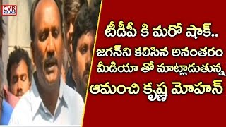 MLA Amanchi Krishna Mohan Speaks to Media after Meets YS Jagan | Quits TDP and Joins YCP | CVR News - CVRNEWSOFFICIAL