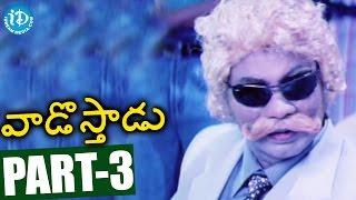 Vadostadu Full Movie Part 3 || Kiran Tej || Ali || Shaili Khatri || K Kalyan Babu || M M Srilekha - IDREAMMOVIES