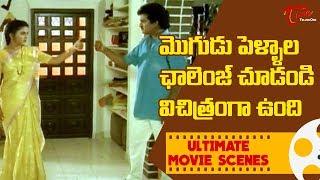 మొగుడు పెళ్ళాల ఛాలెంజ్ చూడండి విచిత్రంగా ఉంది | Ultimate Scenes | TeluguOne - TELUGUONE