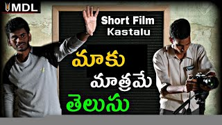 """Maaku Matrame Telusu"" Short-Film Kastaalu 