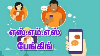How to go for SMS Banking