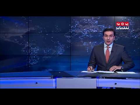 المنتصف 18-10-2017 تقديم احمد المجالي | يمن شباب