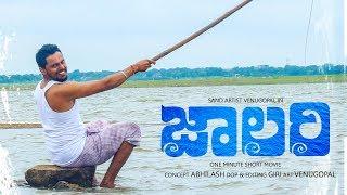 JAALARI | Telugu short Film | Telangana Film - YOUTUBE