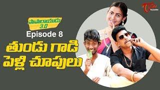 Paparayudu 3.0 | తుండు గాడి పెళ్లి చూపులు | Epi #8 | by Ram Patas | TeluguOne Originals - TELUGUONE