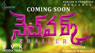 Telugu Latest Short Film Trailer-NETWORK Telugu Short Film 2017 - YOUTUBE