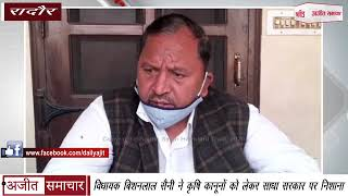 video : रादौर: विधायक बिशनलाल सैनी ने कृषि कानूनों को लेकर साधा सरकार पर निशाना