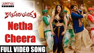 Netha Cheera Full Video Song || Katamarayudu Video Songs || PawanKalyan || ShrutiHaasan ||AnupRubens - ADITYAMUSIC