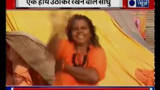 Kumbh Mela: मोक्ष देने वाले अक्षय वट का सच, हठयोगियों की हैरतअंगेज साधना - ITVNEWSINDIA