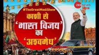 Varanasi: Prime Minister Narendra Modi holds mega roadshow - ZEENEWS