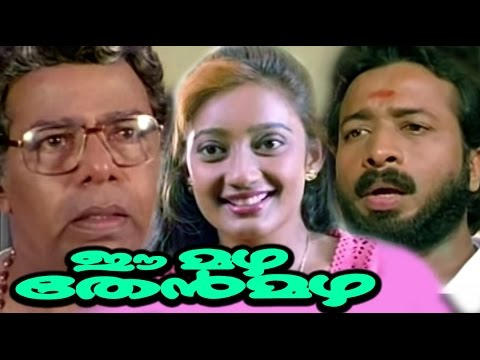 Ee Mazha Thenmazha 2000 Malayalam Full Movie | New Malayalam Movie