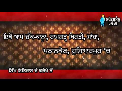Sikh Itihas De Jharokhe Ton | 20 April(part-2) | Rozana Spokesman