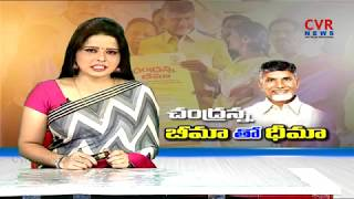 చంద్రన్న బీమా తో ధీమా l Chandranna Bheema Scheme For Poor Peoples in AP | CVR NEWS - CVRNEWSOFFICIAL