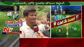 ICC Champions Trophy Final Match: Cricket Lovers Hubbub in Vizag || NTV - NTVTELUGUHD