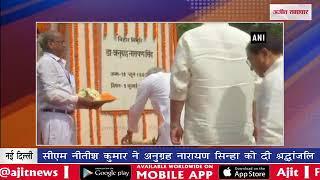 video : सीएम नीतीश कुमार ने अनुग्रह नारायण सिन्हा को दी श्रद्धांजलि