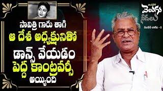 Drunk Savitri dancing with that President created controversy | Velugu Needalu - Season 1- Episode 1 - IGTELUGU