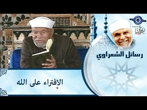 الشيخ الشعراوي | الإفتراء على الله