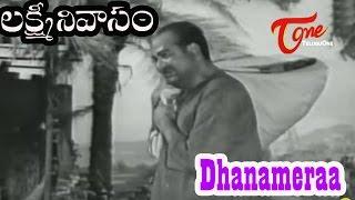 Lakshmi Nivasam Movie Songs | Dhanameraa Video Song | S V Ranga Rao, Anjali Devi - TELUGUONE