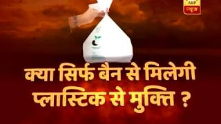 Rajdharma: Is Mumbai Ready For Plastic Ban? | ABP News - ABPNEWSTV