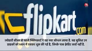 #Flipkart पर करें बिना पैसे दिए 60 हजार की शॉपिंग, आराम से चुकाएं - AAJTAKTV