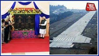 PM Modi Inaugurates Sikkim's First Airport In Pakyong | PM Modi Live Speech - AAJTAKTV