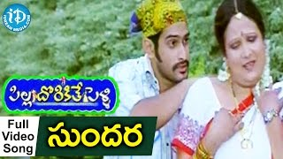 Pilla Dorikithe Pelli Movie Songs - Sundara Video Song | Baladitya, Geetha Singh || Bhole Savali - IDREAMMOVIES