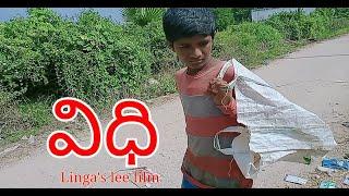 VIDHI trailer #trailer #telugutrailer #shortfilm #film #telugushortfilm - YOUTUBE