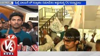OU students demand for Separate Film Chamber in Telangana - V6NEWSTELUGU