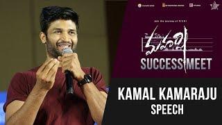 Kamal Kamaraju Speech - Maharshi Success Meet - Mahesh Babu, Pooja Hegde | Vamshi Paidipally - DILRAJU