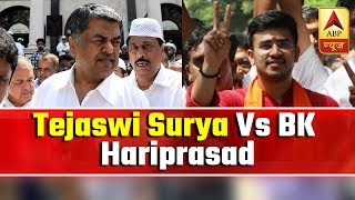 Tejaswi Surya Vs BK Hariprasad: Know about Bangalore South candidates - ABPNEWSTV