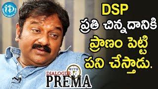 DSP ప్రతి చిన్నదానికి ప్రాణం పెట్టి పనిచేస్తాడు. - VV Vinayak    Dialogue With Prema - IDREAMMOVIES