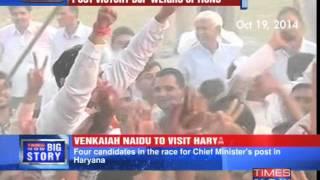 Venkaiah Naidu to visit Haryana as poll observer - TIMESNOWONLINE