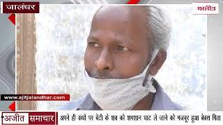 video : Jalandhar : अपने ही कंधों पर Daughter के शव को शमशान घाट ले जाने को मजबूर हुआ बेबस Father
