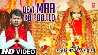 देवी माँ को पूज लो Devi Maa Ko Pooj Lo I DEVI MAA KO PUJLO VIDEO - TSERIESBHAKTI