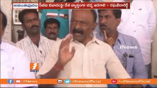 APCC Chief Raghuveera Reddy Demand JPC On CBI | Slams BJP Govt | iNews - INEWS