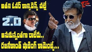 Super Star Rajinikanth Shocking Comments On Director Shankar | Robo 2.0 | TeluguOne - TELUGUONE