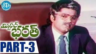 Mr Bharath Movie Part 3    Sobhan Babu, Suhasini, Sharada    Raja Chandra    Ilayaraja - IDREAMMOVIES
