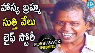 Remembering Suthivelu On His Birth Anniversary || Special Video || Flashback #35 - IDREAMMOVIES