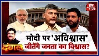 मोदी पर अविश्वास, जीतेंगे जनता का विश्वास? | दंगल Rohit Sardana के साथ - AAJTAKTV