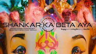 Shankar Ka Beta Aya Song | Telugu Music Video 2019 | Vinayaka Chavithi Special | TeluguOne - TELUGUONE