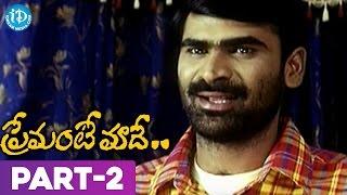 Premante Maade Full Movie Part 2 || Vinay Babu, Reena, Rashmi || L Vemu || MM Srilekha - IDREAMMOVIES