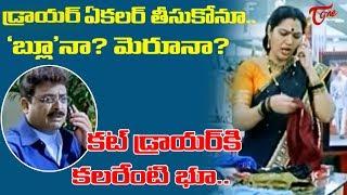 డ్రాయర్ ఏకలర్ తీసుకోనూ 'బ్లూ'నా 'మెరూనా'? కట్ డ్రాయర్ కి కలరేంటి భూ| Back to Back Comedy | TeluguOne - TELUGUONE