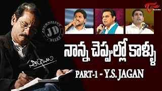 Journalist Diary | Father's Footsteps - Jagan - KTR - Lokesh| By Satish Babu - TELUGUONE