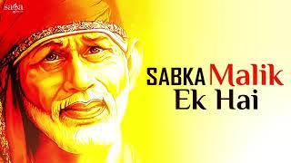 Sabka Malik Ek Hain (Full Audio) - Suresh Wadekar | Hindi Bhajans | Sai Baba Songs - THEBHAKTISAGAR